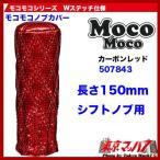 モコモコ シフトノブカバーWステッチ カーボンレッド 150mm