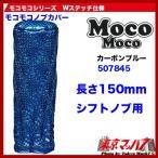 モコモコ シフトノブカバーWステッチ カーボンブルー 150mm
