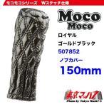 モコモコ シフトノブカバーWステッチロイヤルブラック 150mm