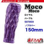 モコモコ シフトノブカバーWステッチロイヤルパープル 150mm