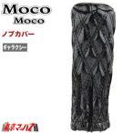モコモコ シフトノブカバーWステッチ ギャラクシー ブラック 150mm