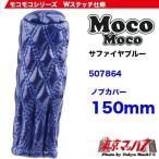 モコモコ シフトノブカバーWステッチサファイヤブルー 150mm