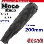 モコモコ シフトノブカバーWステッチヌバック黒/黒糸 200mm