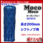 モコモコ シフトノブカバーWステッチ カーボンブルー 200mm