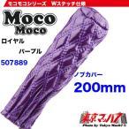 モコモコ シフトノブカバーWステッチロイヤルパープル 200mm
