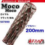 モコモコ シフトノブカバーWステッチロイヤル黒/赤糸 200mm