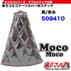 モコモコシフトブーツカバー 黒/赤糸