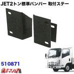 JET2トン標準バンパー取付ステーいすゞ 07エルフ ハイキャブ