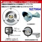 路肩灯用交換LEDバルブ ホワイト 6000K