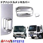 ドアハンドルメッキカバーセット いすゞ320フォワード/いすゞギガ