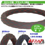 ヌバック調ハンドルカバー富士ブラック/赤糸LM-B