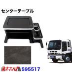 センターテーブル いすゞギガ H6.12〜H27.10 黒木目