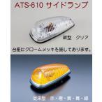 ATS-610サイドランプレッド・オレンジ・イエローブルー・グリーン