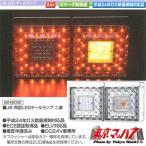 JB 角型LEDテールランプ2連