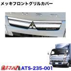メッキフロントグリルカバー三菱ブルーテックキャンター標準車
