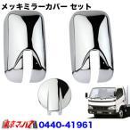 メッキミラーカバー 電動リモコンミラー車日野デュトロ/トヨタダイナ