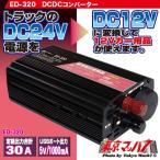 ED-320 DCDCコンバーター30A