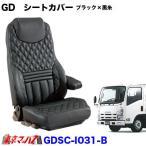 グランドダイヤシートカバー3席【ブラック】いすゞ07エルフワイド(H19.1〜)
