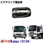 メッキグリップ運転席 いすゞ320フォワードカスタム車モデ/いすゞギガル