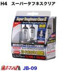 H4 スーパータフネスクリアバルブ2JB-9