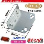 角マーカーランプ取付ステースチール1.6mm厚 No.33