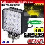 LED ワークライト 16灯 48W 黄発光 DC12/24V共用