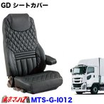 【大型】グランドダイヤシートカバー 【ブラック/黒糸】いすゞファイブスターギガ