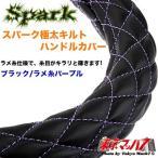 スパーク 極太ハンドルカバーブラック/パープル・ラメ糸 【2L】