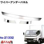 ワイパーアンダーパネル3分割日野デュトロ/トヨタダイナ標準車