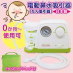 電動鼻水吸引器 ELENOA エレノア