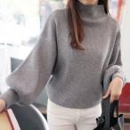 ニットセーター レディース ハイネック 7色 無地 長袖 大人 ゆったり 着やすい セーター パフスリーブ 人気 秋冬