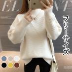 ニットセーター レディース ニット 6色 長袖 大人 ゆったり 着やすい セーター カジュアル人気 秋冬