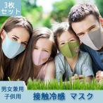 夏用マスク ひんやり 画像