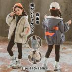 子供服 ファー ジャケット 毛  女の子 ボアコート 裏起毛 厚手  暖かいカジュアル 可愛いキッズ 韓国風  ファーコート 冬アウター