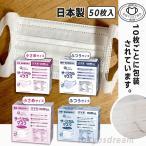 マスク 不織布 エリエール サージカルマスク(ハイパーブロックマスク) 大王製紙 小さめサイズ  ふつうサイズ 50枚入 日本製