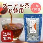 Tokyo Tea Trading プーアル茶 プーアール茶 プーアルティー お得用 ティーバッグ 1.5g×120P お茶 中国茶 健康茶 ダイエット カップ&タンブラー用