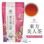 久順銘茶 東方美人茶 ティーバッグ 2g×10P お茶 中国茶 台湾茶 烏龍茶 ウーロン茶 茶葉が開く