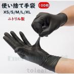 使い捨て手袋 100枚セット ゴム ニトリルグローブ ニトリル手袋 パウダーフリー  弾力良い 掃除用 感染予防対策 衛生管理 家庭用 男女兼用 飲食店