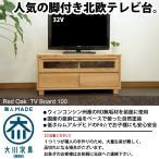 北欧 テレビ台 テレビボード ローボード 幅100cm オーク ナラ 無垢 天然木 シンプル オシャレ 大川家具
