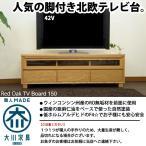 レッドオーク ナラ テレビ台 150