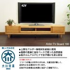 開店セール特典多数!大川産。アルダー無垢のテレビボード180。