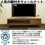 天然木ウォールナット テレビ台 テレビボード ローボード 150