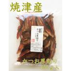 焼津産かつお厚削り500g×5袋セット(麺つゆだし取り用/業務用/焼津産鰹節使用)