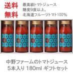 トマトジュース【180ml 5本】ギフト【お歳暮】【内祝】フルーツトマト 100% ストレート 食塩無添加 北海道