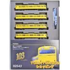 TOMIX 92543 103系(高運転台車・ATC車・カナリア色) HG(ハイグレード仕様製品) 基本4両セット