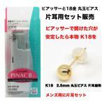 【片耳用】ピアッサー  ピナック2 1/100秒瞬間ピアッサー K18 2.5mm丸玉ピアス片耳セット(メール便なら送料無料)