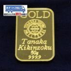 【送料無料】24金 インゴット INGOT [田中貴金属 インゴット 50g] (ingot 24金 純金 K24 インゴット 品位  99.99% )ゴールドバー