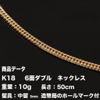 K18 六面ダブル喜平ネックレス  最安値 挑戦