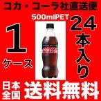 コカ コーラ ゼロ 2010 500ML PET