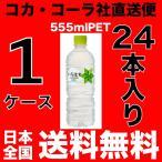 【送料無料】いろはす 555mlPET【1ケース=24本入り】【コカ・コーラ社 直送便】